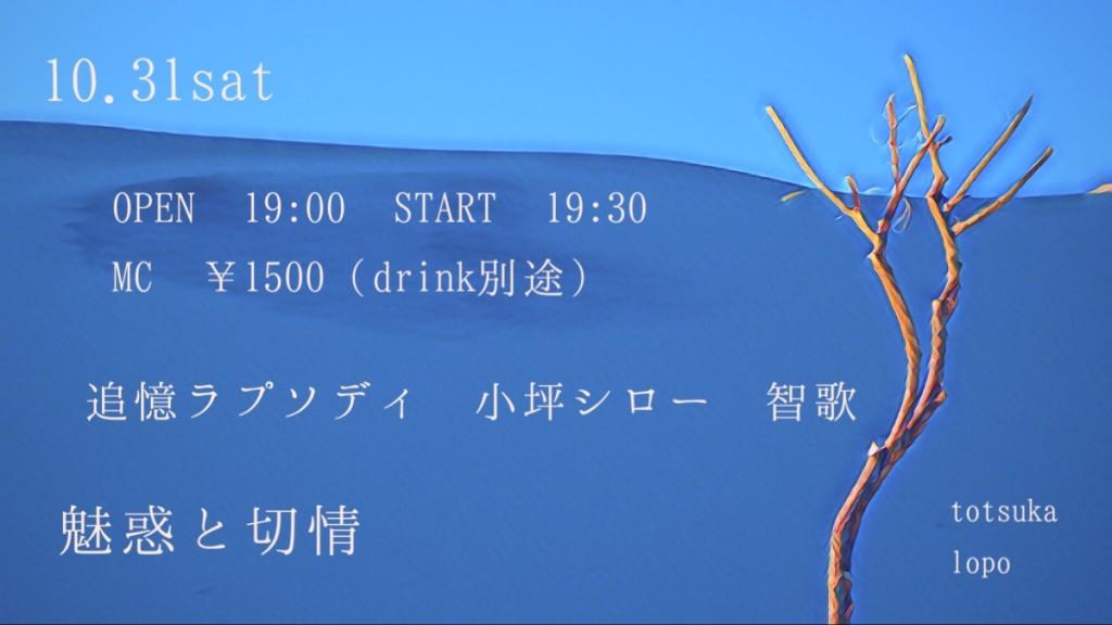 10月31日(土)『魅惑と切情』