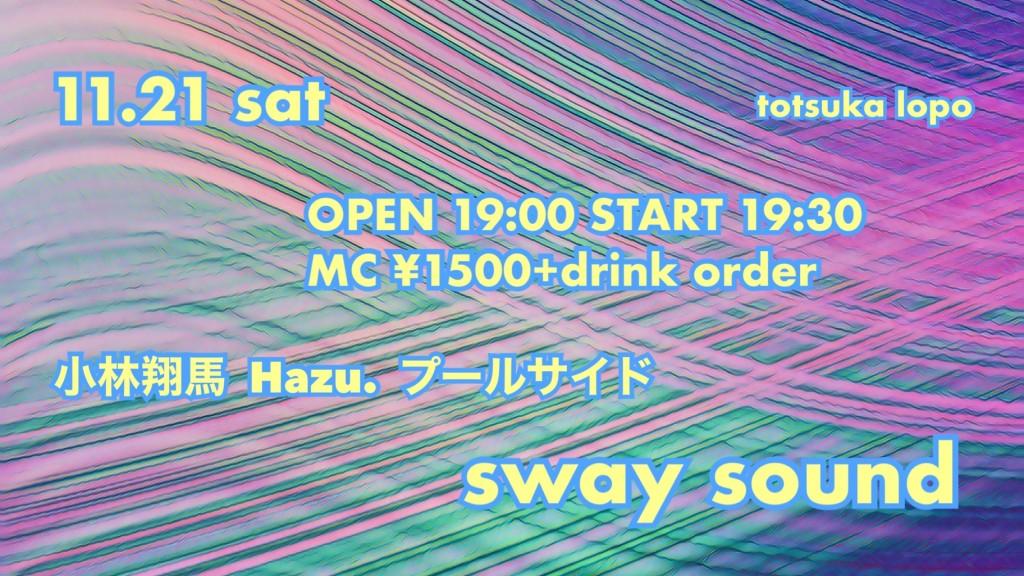 11月21日(土)『sway sound』