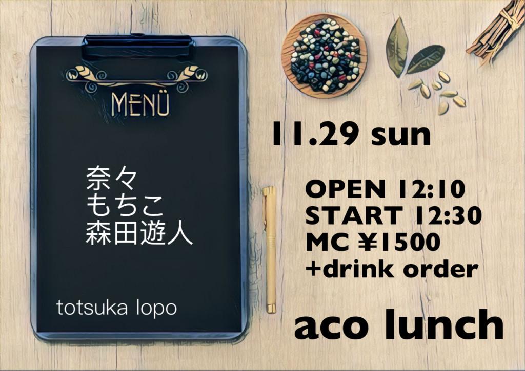 11月29日(日)『aco lunch』