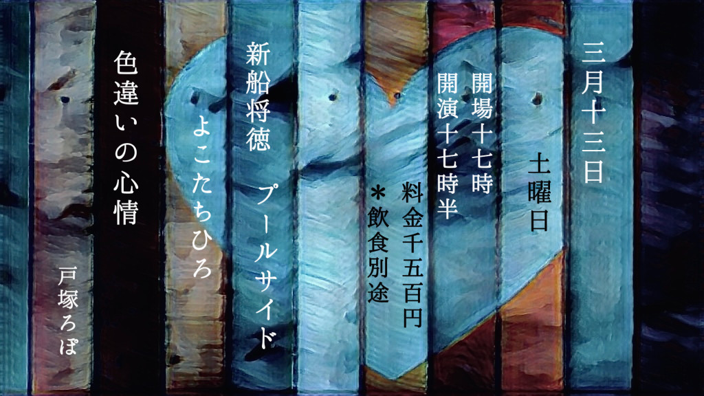 3月13日(土)『色違いの心情』
