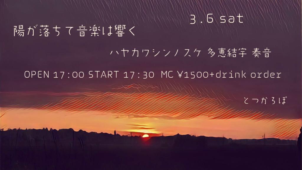 3月6日(土)『陽が落ちて音楽は響く』