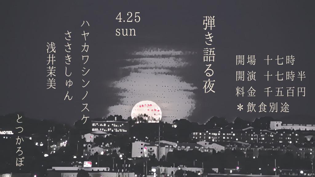 4月25日(日)『弾き語る夜』