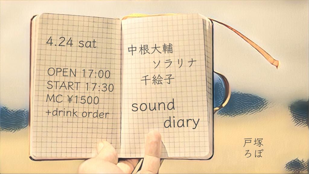 4月24日(土)『sound diary』