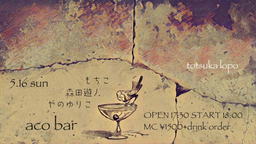 5月16日(日)『aco bar』