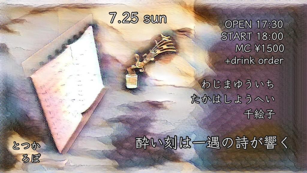 7月25日(日)『酔い刻は一遇の詩が響く』