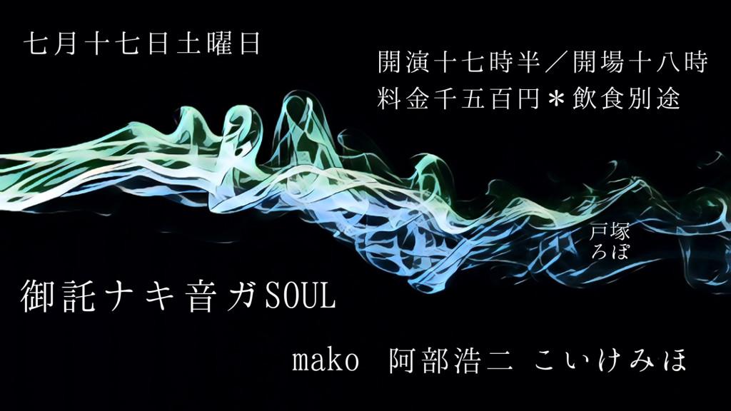 7月17日(土)『御託ナキ音ガSOUL』